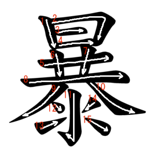 "Jouyou Kanji ""暴"" Stroke Order"
