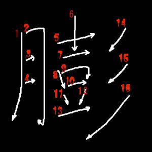 """Jouyou Kanji """"膨"""" Stroke Order"""