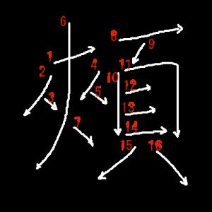 """Jouyou Kanji """"頰"""" Stroke Order"""