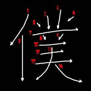 """Jouyou Kanji """"僕"""" Stroke Order"""