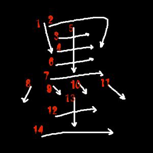 """Jouyou Kanji """"墨"""" Stroke Order"""