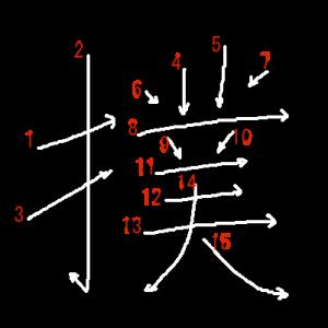 """Jouyou Kanji """"撲"""" Stroke Order"""