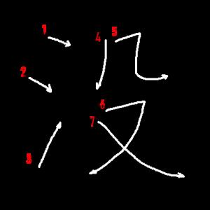 """Jouyou Kanji """"没"""" Stroke Order"""