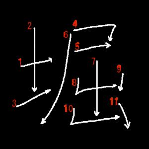 """Jouyou Kanji """"堀"""" Stroke Order"""