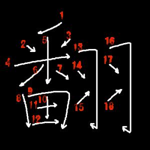 """Jouyou Kanji """"翻"""" Stroke Order"""