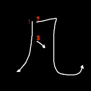 """Jouyou Kanji """"凡"""" Stroke Order"""