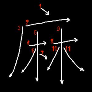 """Jouyou Kanji """"麻"""" Stroke Order"""