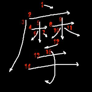 """Jouyou Kanji """"摩"""" Stroke Order"""