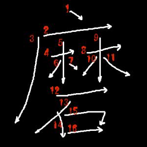 """Jouyou Kanji """"磨"""" Stroke Order"""