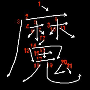 """Jouyou Kanji """"魔"""" Stroke Order"""