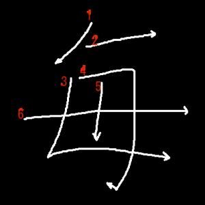 """Jouyou Kanji """"毎"""" Stroke Order"""
