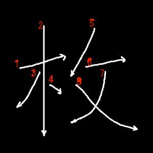 """Jouyou Kanji """"枚"""" Stroke Order"""