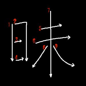 """Jouyou Kanji """"昧"""" Stroke Order"""