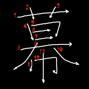 """Jouyou Kanji """"幕"""" Stroke Order"""