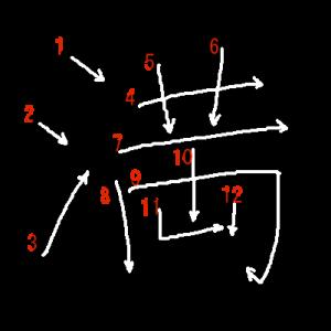 """Jouyou Kanji """"満"""" Stroke Order"""