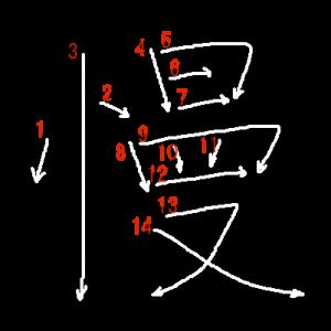 """Jouyou Kanji """"慢"""" Stroke Order"""