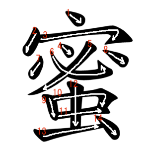 """Jouyou Kanji """"蜜"""" Stroke Order"""
