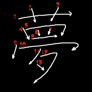 """Jouyou Kanji """"夢"""" Stroke Order"""