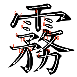 """Jouyou Kanji """"霧"""" Stroke Order"""