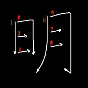 """Jouyou Kanji """"明"""" Stroke Order"""