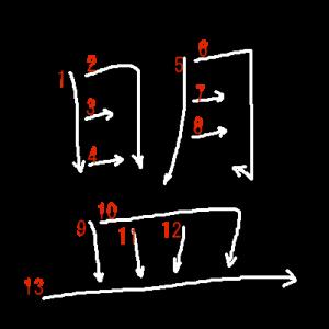 """Jouyou Kanji """"盟"""" Stroke Order"""