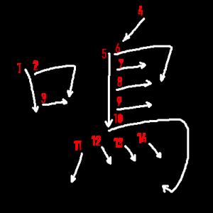 """Jouyou Kanji """"鳴"""" Stroke Order"""