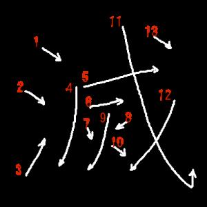 """Jouyou Kanji """"滅"""" Stroke Order"""