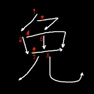 """Jouyou Kanji """"免"""" Stroke Order"""