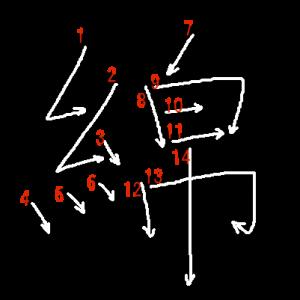 """Jouyou Kanji """"綿"""" Stroke Order"""