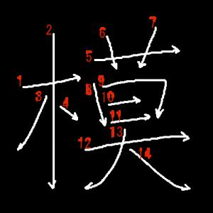 """Jouyou Kanji """"模"""" Stroke Order"""