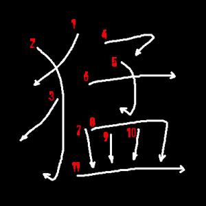 """Jouyou Kanji """"猛"""" Stroke Order"""