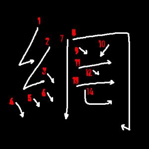 """Jouyou Kanji """"網"""" Stroke Order"""