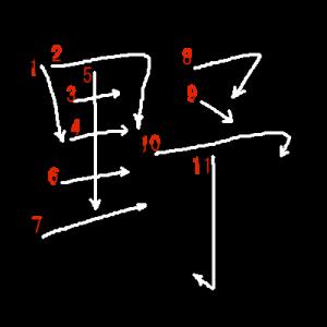"""Jouyou Kanji """"野"""" Stroke Order"""
