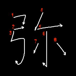 """Jouyou Kanji """"弥"""" Stroke Order"""