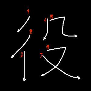 """Jouyou Kanji """"役"""" Stroke Order"""