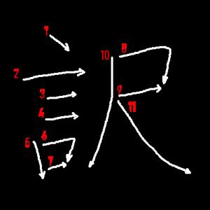 """Jouyou Kanji """"訳"""" Stroke Order"""