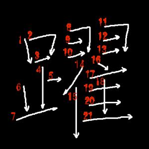 """Jouyou Kanji """"躍"""" Stroke Order"""