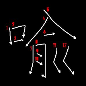 """Jouyou Kanji """"喩"""" Stroke Order"""