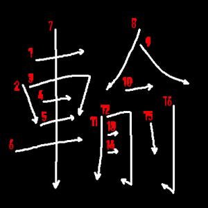 """Jouyou Kanji """"輸"""" Stroke Order"""