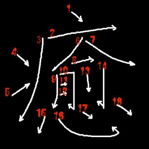 """Jouyou Kanji """"癒"""" Stroke Order"""