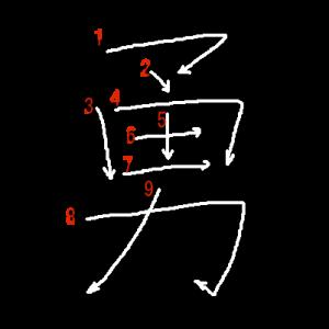 """Jouyou Kanji """"勇"""" Stroke Order"""