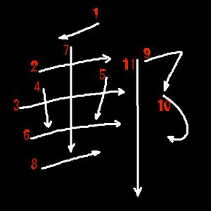 """Jouyou Kanji """"郵"""" Stroke Order"""