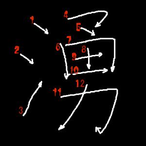 """Jouyou Kanji """"湧"""" Stroke Order"""