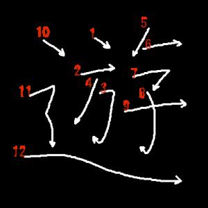 """Jouyou Kanji """"遊"""" Stroke Order"""