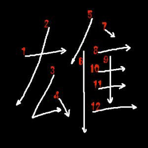 """Jouyou Kanji """"雄"""" Stroke Order"""