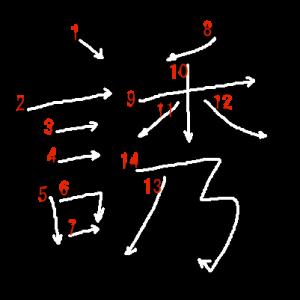 """Jouyou Kanji """"誘"""" Stroke Order"""
