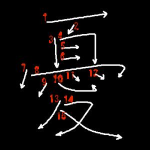 """Jouyou Kanji """"憂"""" Stroke Order"""