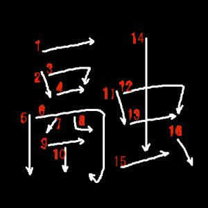 """Jouyou Kanji """"融"""" Stroke Order"""