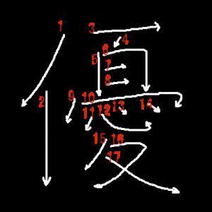 """Jouyou Kanji """"優"""" Stroke Order"""