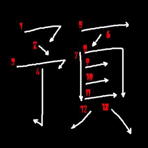 """Jouyou Kanji """"預"""" Stroke Order"""